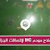 إصلاح مودم إتصلات الجزائر B310