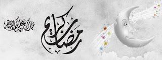 صور غلاف رمضان كريم