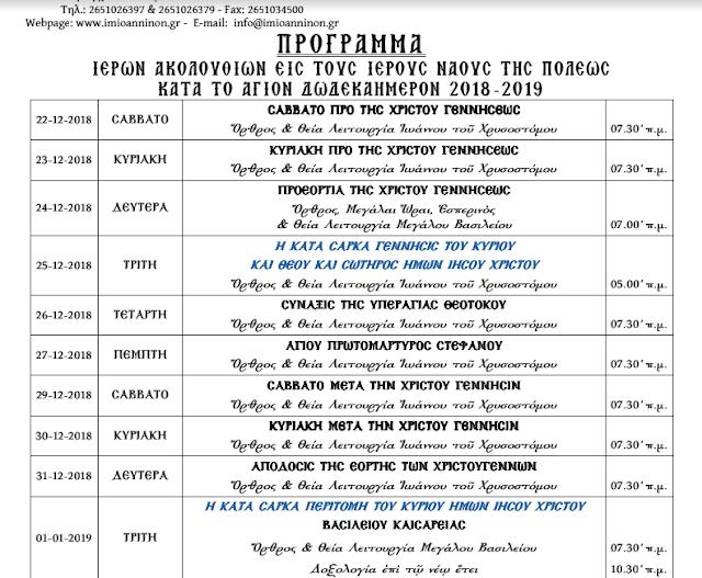 Ι.Μ Ιωαννίνων:Πρόγραμμα Ακολουθιών Δωδεκαημέρου