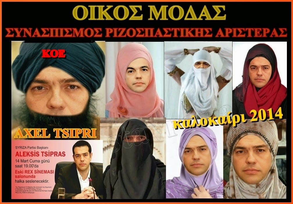 ΣΥΡΙΖΑ: ΕΔΕΗΣΕ... N' ΑΝΟΙΞΕΙ ΠΡΩΤΗ ΚΑΙ ΤΕΛΕΥΤΑΙΑ ΦΟΡΑ Ο ΟΙΚΟΣ ΜΟΔΑΣ ΣΥΝΑΣΠΙΣΜΟΣ ΡΙΖΟΣΠΑΣΤΙΚΗΣ ΑΡΙΣΤΕΡΑΣ