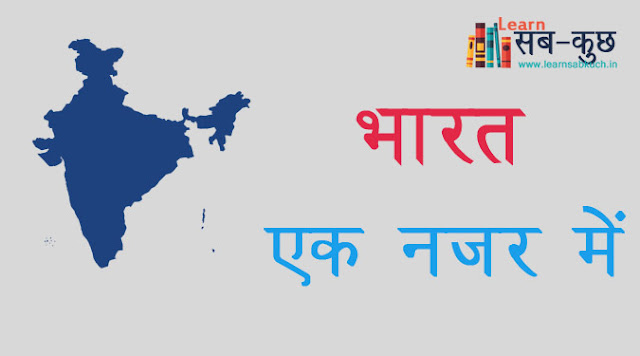 brief information of India