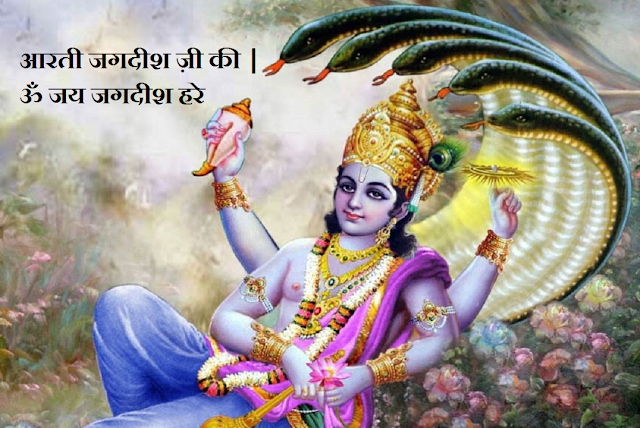 आरती जगदीश ज़ी की | Jagdish Ji Ki Aarti - Om Jai Jagadish Hare in Hindi