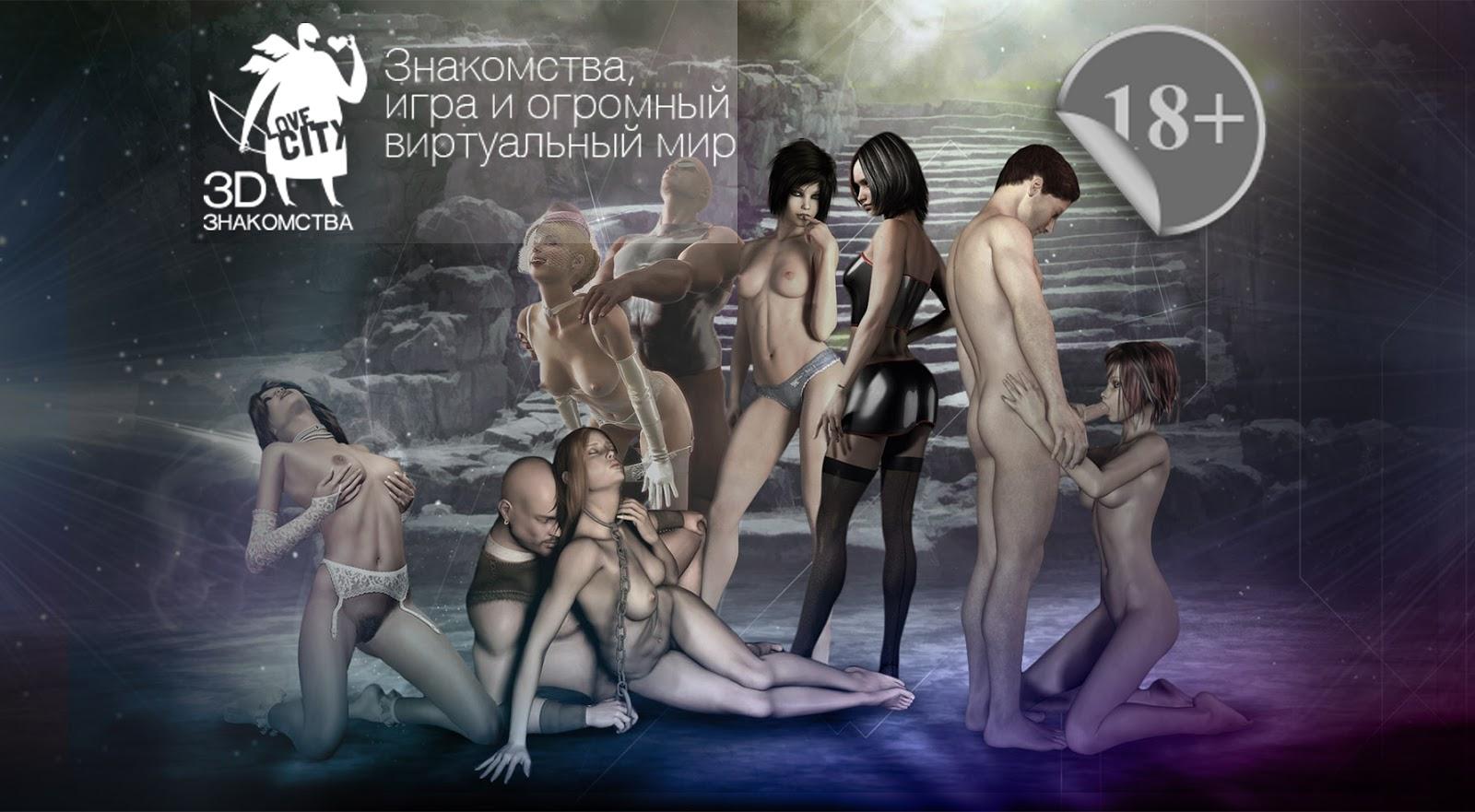 eroticheskie-3d-igri-onlayn