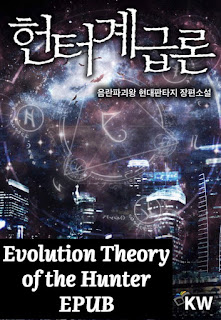 Evolution Theory of the Hunter EPUB Cover epub download korean novel download epub wuxialand