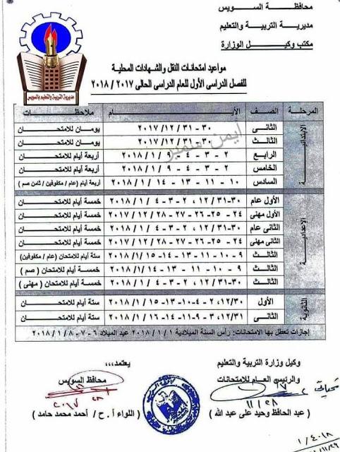 جدول إمتحانات الصف السادس الابتدائي 2018 الترم الأول محافظة السويس