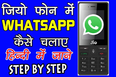 Whatsapp For Jio Phone Download