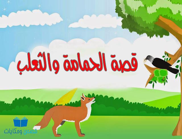 قصة الحمامة والثعلب الماكر جميلة ومؤثرة للاطفال قبل النوم