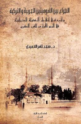 الصراع بين القوميتين العربية والتركية وأثره في إنهيار الدولة العثمانية pdf سعد ثامر الحميدي