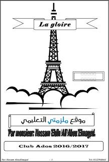 ملزمة فرنساوي للصف الثالث الثانوي 2017