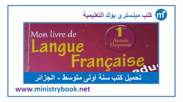 كتابي في اللغة الفرنسيةسنة اولى متوسط 2020-2021-2022-2023