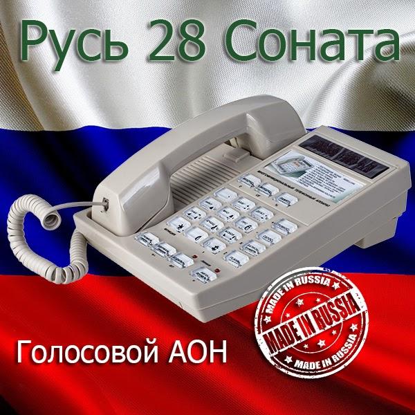 Телефон с АОН Русь 28 KX-T2308 (белый) для всех видов АТС и телефонных линий