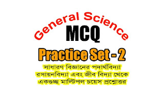 general science mcq questions and answers in Bengali part-2