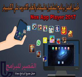 Nox App Player 2017