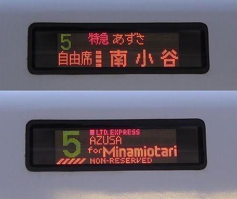 中央本線 特急 あずさ6 南小谷行き E257系(2019.3消滅)