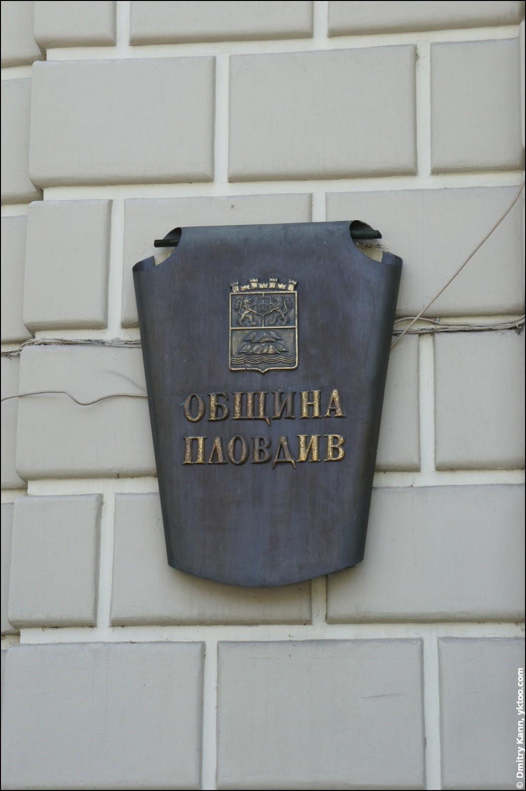Plovdiv City-Hall.