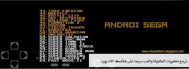 برنامج Game64 يتيح لمستخدميه لعب أقدم ألعاب أتاري السيجا مجانا حمله الان