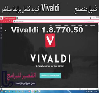 Vivaldi 2018