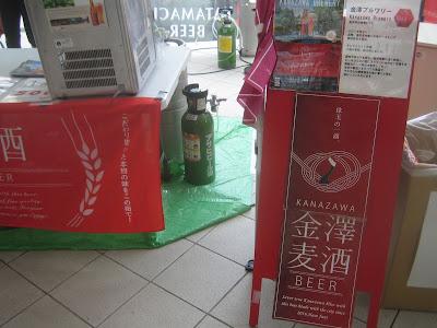金澤麦酒のビールサーバー