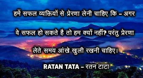 ratan tata motivational quotes hindi