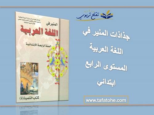 جذاذات المنير في اللغة العربية المستوى الرابع ابتدائي