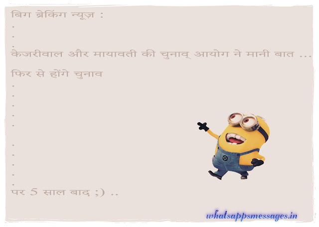 Funny Whats App Messages   SMS   Jokes