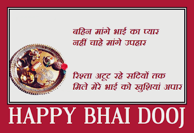 Happy Bhai Dooj SMS in Hindi