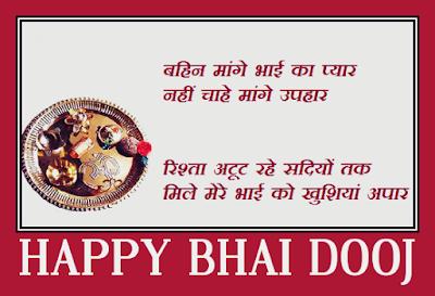 Happy Bhai Dooj SMS in Hindi