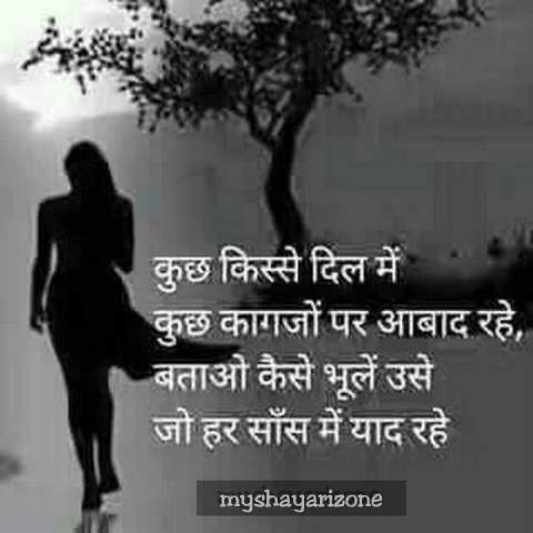 Sad Yaadein Shayari Lines Heart Touching Whatsapp Status