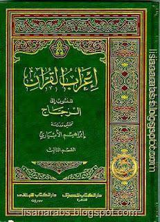 إعراب القرآن للزجاج - إبراهيم الأبياري