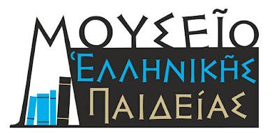 Μια ξεχωριστή συζήτηση με τον Παύλο Μπαλογιάννη, ιδρυτή του Μουσείου Ελληνικής Παιδείας