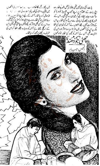 Free download Chatti jo dhund novel by Almes Jabbar pdf