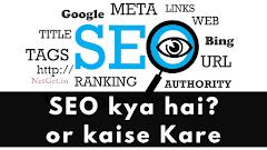 SEO क्या है? और कैसे करे - Full Details in Hindi