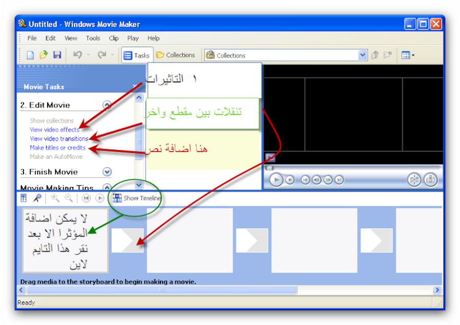 برنامج movie maker تحميل