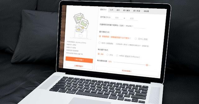 Smart Resize 自動圖片裁剪縮圖免費無限量,線上版但免上傳
