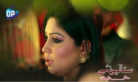 New Pashto Songs 2016 Sta Lewanay Singer Aaliya Khan Music Video Da Sparli Mosam