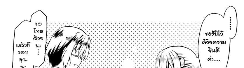 อ่านการ์ตูน Douyara Watashi no Karada wa Kanzen Muteki no You desu ne ตอนที่ 20 หน้าที่ 71