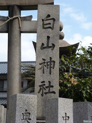 白山神社門柱