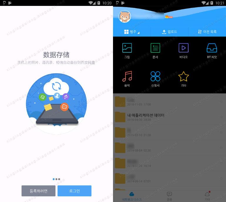 Baidu-Cloud-Android-App-v8.12.0-Mod-Kor 01