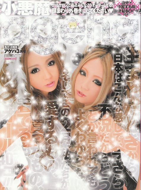 magazine gyaru
