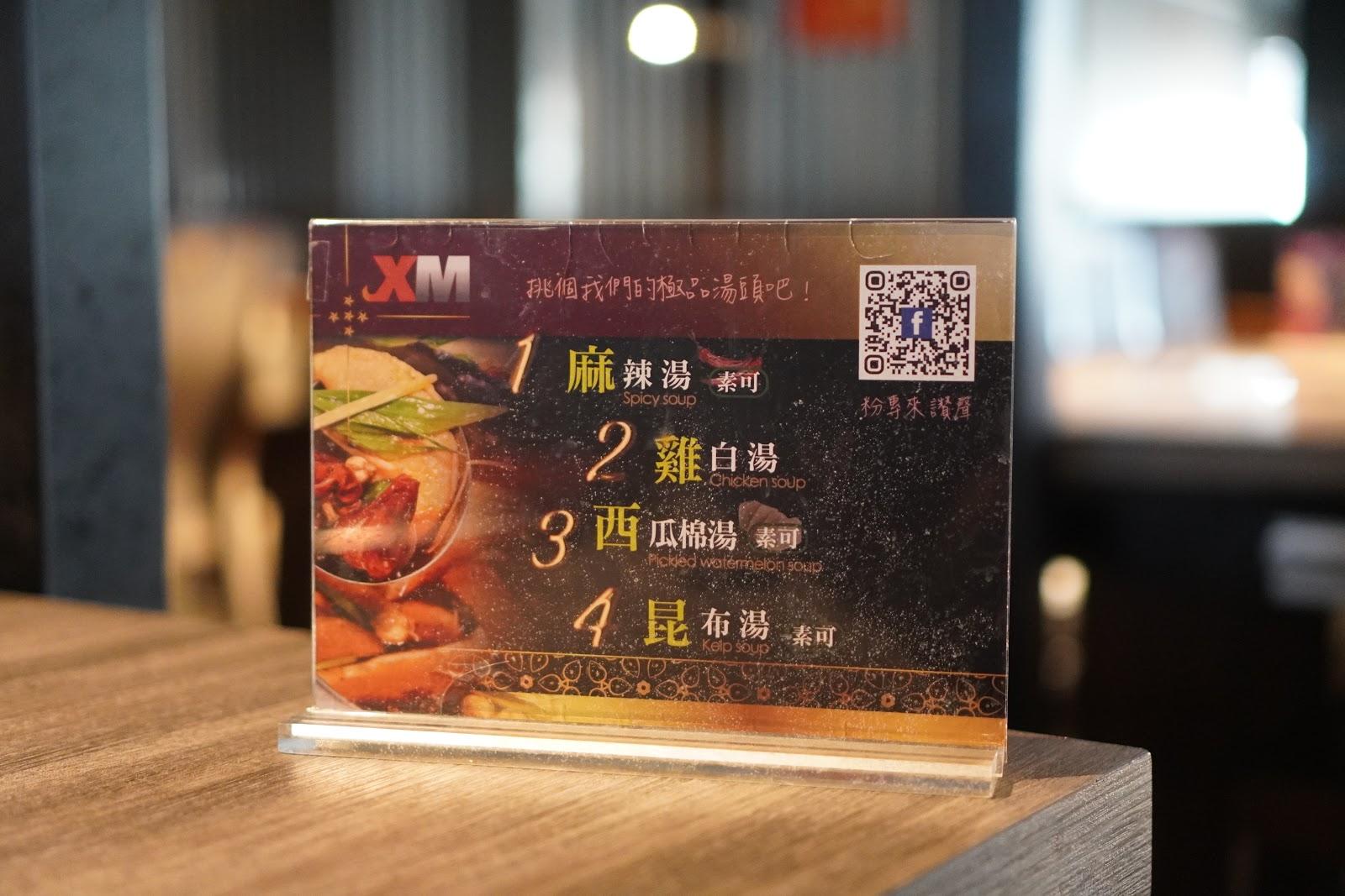 台南東區美食【XM麻辣鍋德安店】菜單湯底