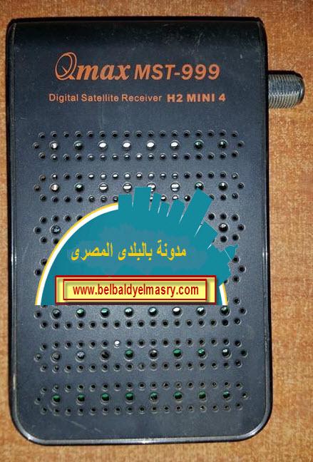 حمل احدث ملف قنوات عربى متحرك لرسيفر qmax mst 999 h2 mini 4 بكل جديد على جميع اقمار الملف حتى تاريخ اليوم