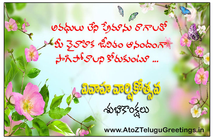 Best Telugu Marriage Anniversary Images Telugu Marriage Anniversary