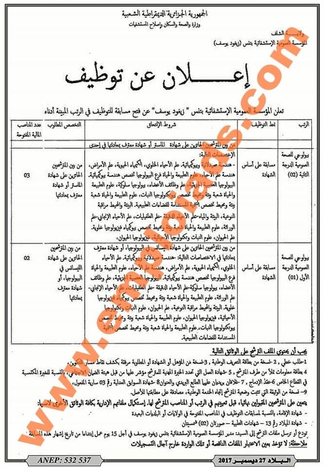 اعلان مسابقة توظيف بالمؤسسة العمومية الاستشفائية زيغود يوسف بتنس ولاية الشلف ديسمبر 2017