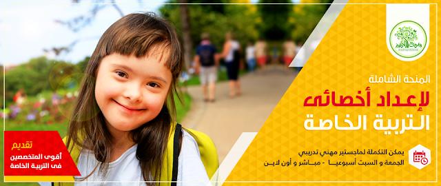إعلان: المنحة الشاملة لإعداد أخصائي التربية الخاصة (متوفر أيضا أونلاين)