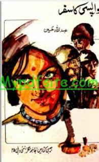Wapsi Ka Safar By Abdullah Hussain