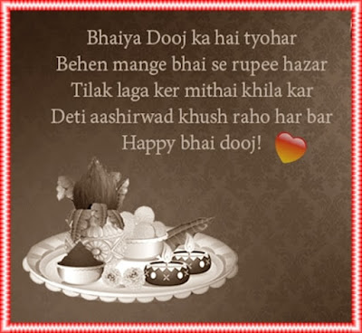 Bhai dooj 2017 Behan ji images hd