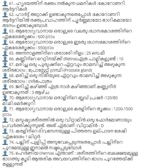 PSC MODEL QUESTIONS AND ANSWERS MALAYALAM PDF