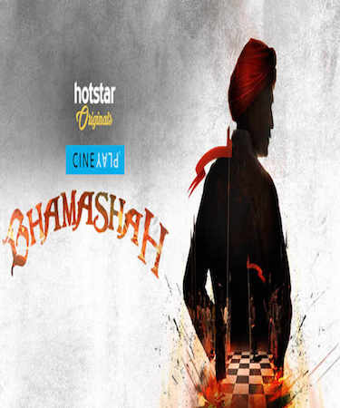 Bhamashah 2017 Hindi Full Movie Download