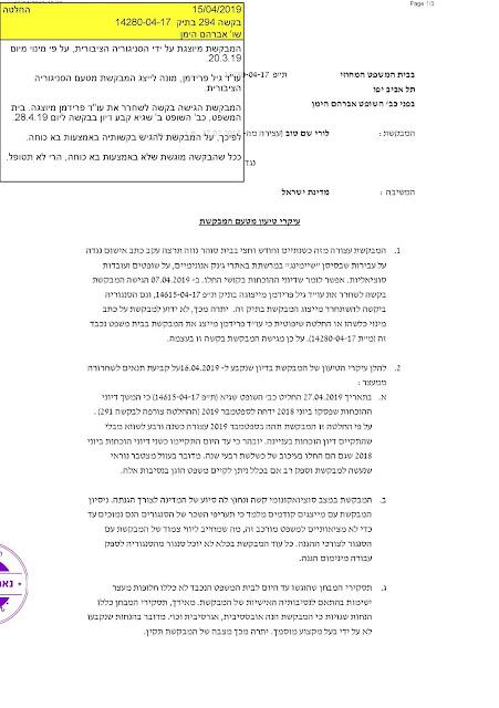 """השופט אברהם היימן דוחה בקשת שחרור מעצר לורי שם טוב בגלל שעו""""ד גיל פרידמן מייצג אותה - 15.04.2019"""