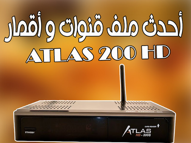 ATLAS 200HD 2019